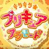 【予告】[21〜30話]キラキラ☆プリキュア アラモード(2017年)の予告で大まかに内容を理解して娘との会話を楽しみたい。