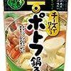 【ポトフ鍋スープ】チーズを入れると2度おいしい!寒い時期にポトフはいかが?