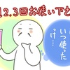 【ガラクタ整理】浴室グッズの断捨離。