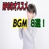 ゲームに外せない存在!かっこいいRPGのBGM8選!