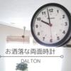 【ダルトン|両面時計】おしゃれな壁掛け時計のサイズ・取り付け方