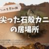【黒い砂漠】尖った石殻カニの居場所 & ドベンクルン生活用水の根源地の知識