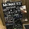 心斎橋で水たばこを楽しむなら~モンキーズ シーシャ&バー (Monkeys Shisha&Bar)~