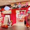 【福岡旅行記】vol.1妖怪ウォッチのグッズを買いにヨロズマートに行きました♪