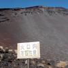 富士山登山~その5:宝永火口のトレッキング