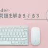 AtCoder-練習問題を解きまくる3