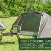 BUNDOK ソロドーム 徹底レビュー!格安で軽量なバンドックのソロ用のドーム型テント BUNDOKソロティピーと並んでおすすめ