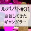 【ルパパト】31話「自首してきたギャングラー」あらすじ&感想【ネタバレあり】