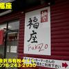麺や福座~2014年6月7杯目~