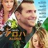 アロハ ALOHA  (2015)