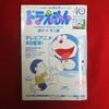 【ドラえもん本レビューその203】ドラえもん まんがセレクション TVアニメ40周年!スペシャル