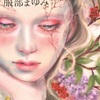 続・服部まゆみ『罪深き緑の夏』