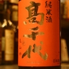 『高千代 辛口純米酒』日本酒度+19 の超辛口ながら、旨みも感じる一本です。