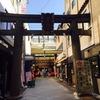 京都 パワースポット「錦天満宮」に参拝しました