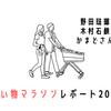 楽天お買い物マラソン!今日は25日でさらにお得なので、ガッツリ20,000円分を購入!