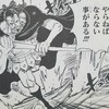 ONE PIECE ブログ[七十五巻] 第750話〝戦局〟 感想