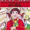 映画と言葉「スーパーの女」伊丹十三