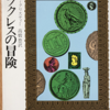 アガサ・クリスティ「ヘラクレスの冒険」(ハヤカワ文庫)-1