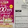 ミルク生活 総額100万円キャンペーン 9/30〆