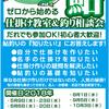 鮎 仕掛け教室&釣り相談会 開催します!
