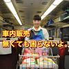 新幹線の車内販売はスマホ注文でいいんじゃない?2019/03/07Peing質問箱に答えてみたよ。