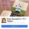 Free Yourself ヒーラーTokikoのFacebookページ