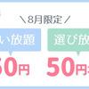 ミュゼの50円キャンペーン本日終了です!選び放題&通い放題♡