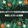 日本人がハワイを好きな理由を検証しに行った結果