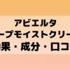 【アビエルタ ディープモイストクリームの効果・成分・口コミ】