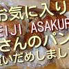 お気に入りのパン屋さんSEIJI ASAKURA(セイジアサクラ)さんのパン買いだめしました!