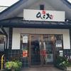 【福岡】地元に愛される大人気の、『天ぷら処ひらお』に行ってみた!