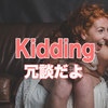 kidding.の意味と使い方を実際の恋愛トークから学ぶ「冗談だよ」の表現方法