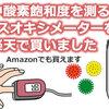 血中酸素飽和度を測るパルスオキシメーターを楽天で買いました(アマゾンでも買えます)