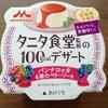 森永乳業 タニタ食堂監修の100kcalデザート パンナコッタ 4種のベリーソース