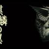 東野圭吾「新参者・麒麟の翼」を超えて欲しい「祈りの幕が下りる時」シリーズ完結編