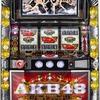 京楽産業.「ぱちスロ AKB48」の筺体&情報