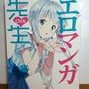 豪華がすぎた!!エロマンガ先生OVAを開封してみた件!《後編》
