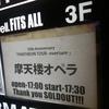 """摩天楼オペラ """"PANTHEON -overture-"""" at 名古屋ell.FITS ALL"""