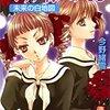 """今野緒雪 [http://d.hatena.ne.jp/asin/4086007045/sakuradyayato-22:title=「マリア様がみてる 未来の白地図」]<br><span class=""""bookoff"""">(ISBN:4086007045 34)</span>"""