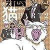 ボマーン「悪のボスと猫。」 2巻
