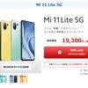 爆安「Xiaomi Mi 11 Lite 5G」開封インプレッション!