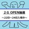 【11月22~24日(金~日)】2G OPEN!!