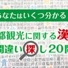 あなたはいくつ分かる?京都観光に関する漢字の間違い探し20問