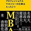 "PDCA日記 / Diary Vol. 240「上司が配る5つの情報」/ ""5 information that bosses should distribute"""