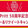 毎日10名にギフト券が当たる!『Pritt50周年記念フォロー&リツイートキャンペーン』