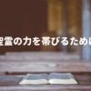 聖霊の力を帯びるために