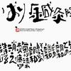 玉機眞藏論篇第十九.(2)