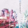 【舞台情報】工藤麻友里(ぴーちゃん)9/28(木)~10/2(月)『私、雨がみえるまで。』@王子駅
