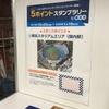 横浜市営地下鉄スタンプラリー