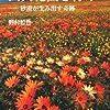 【レビュー】カラー版 世界の四大花園を行く:野村哲也